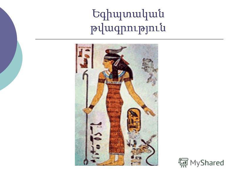 Եգիպտական թվագրություն