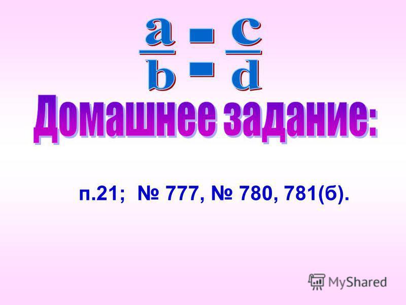 п.21; 777, 780, 781(б).
