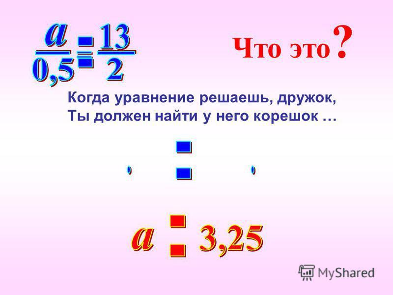 Когда уравнение решаешь, дружок, Ты должен найти у него корешок … Что это ?