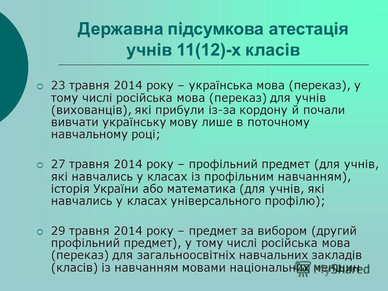 Державна підсумкова атестація учнів 11(12)-х класів 23 травня 2014 року – українська мова (переказ), у тому числі російська мова (переказ) для учнів (вихованців), які прибули із-за кордону й почали вивчати українську мову лише в поточному навчальному