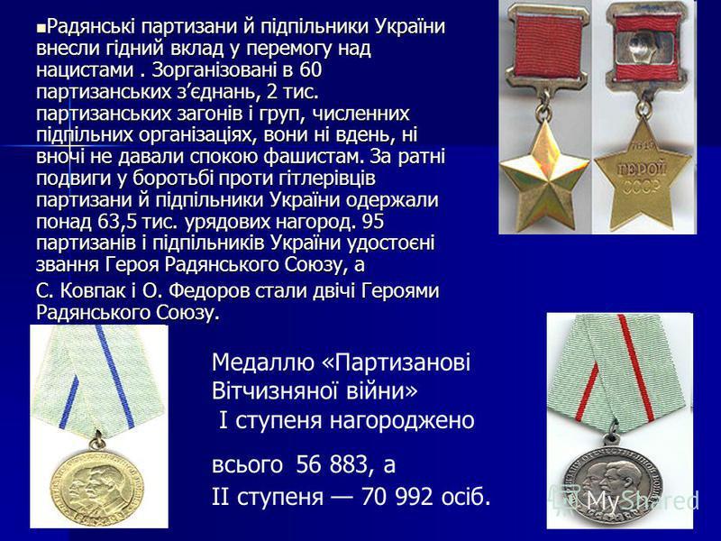 Радянські партизани й підпільники України внесли гідний вклад у перемогу над нацистами. Зорганізовані в 60 партизанських зєднань, 2 тис. партизанських загонів і груп, численних підпільних організаціях, вони ні вдень, ні вночі не давали спокою фашиста
