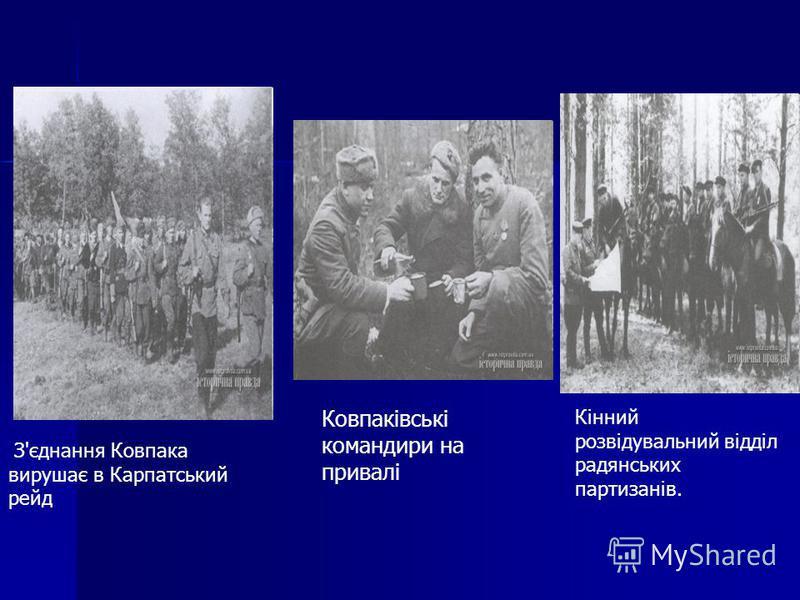 Кінний розвідувальний відділ радянських партизанів. З'єднання Ковпака вирушає в Карпатський рейд Ковпаківські командири на привалі