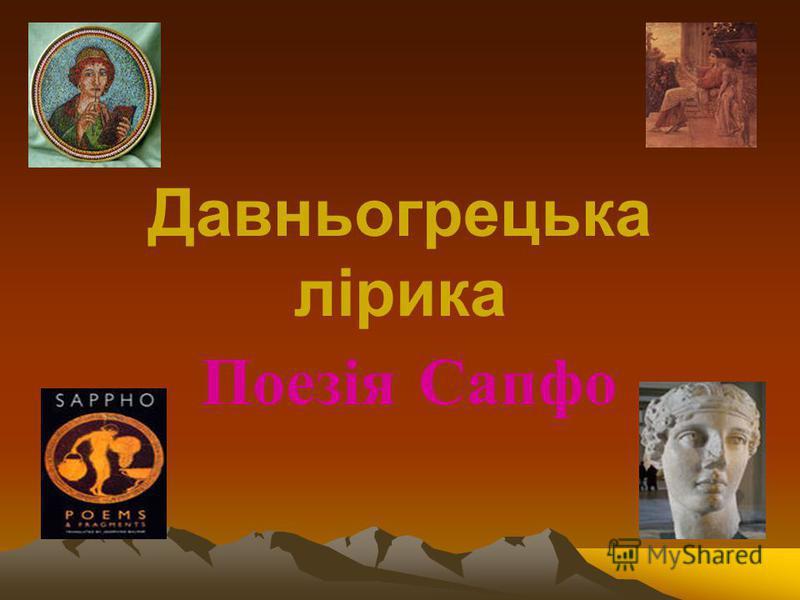 Давньогрецька лірика Поезія Сапфо