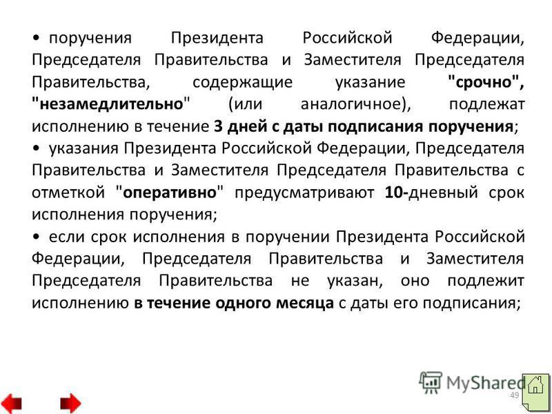 49 поручения Президента Российской Федерации, Председателя Правительства и Заместителя Председателя Правительства, содержащие указание