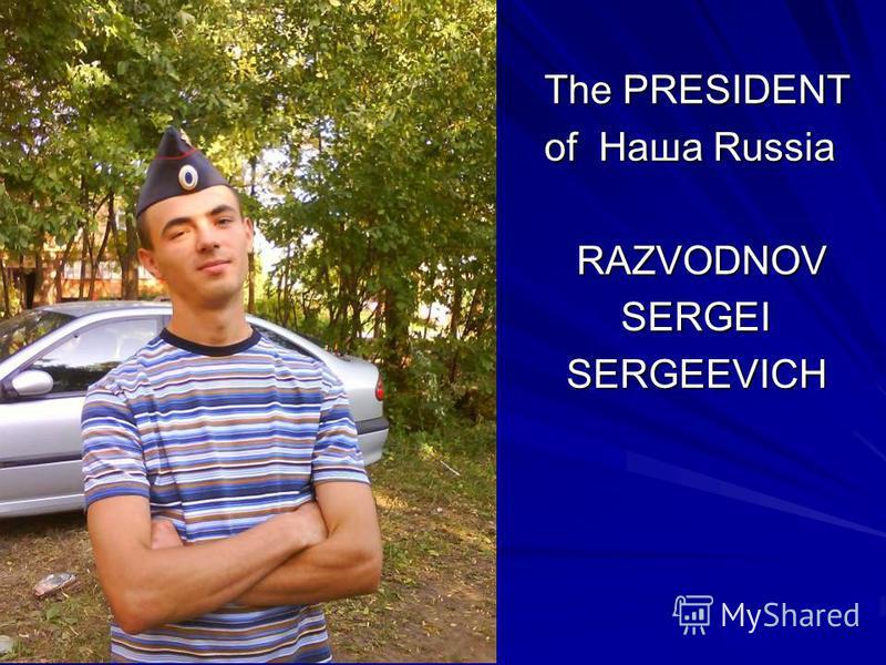 The PRESIDENT of Наша Russia RAZVODNOV RAZVODNOV SERGEI SERGEI SERGEEVICH SERGEEVICH