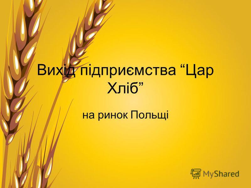 Вихід підприємства Цар Хліб на ринок Польщі