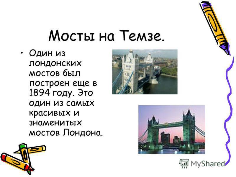 Мосты на Темзе. Один из лондонских мостов был построен еще в 1894 году. Это один из самых красивых и знаменитых мостов Лондона.
