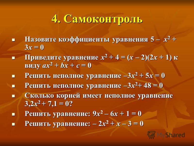 4. Самоконтроль Назовите коэффициенты уравнения 5 – х 2 + 3 х = 0 Назовите коэффициенты уравнения 5 – х 2 + 3 х = 0 Приведите уравнение х 2 + 4 = (х – 2)(2 х + 1) к виду ах 2 + bх + с = 0 Приведите уравнение х 2 + 4 = (х – 2)(2 х + 1) к виду ах 2 + b