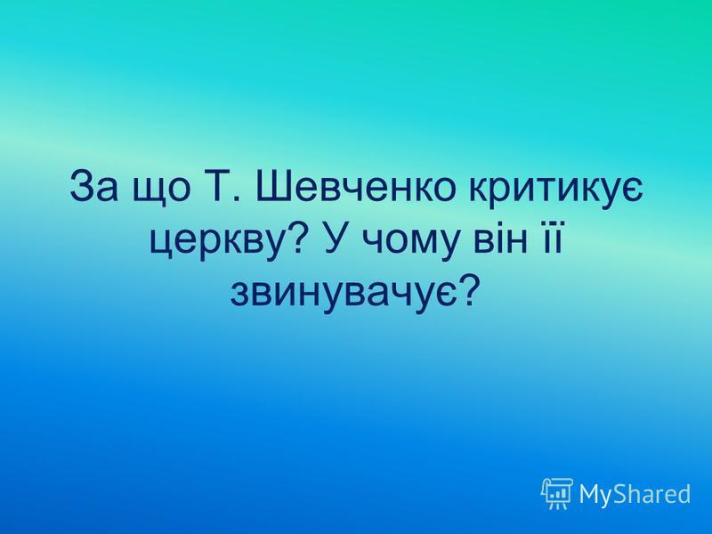 За що Т. Шевченко критикує церкву? У чому він її звинувачує?