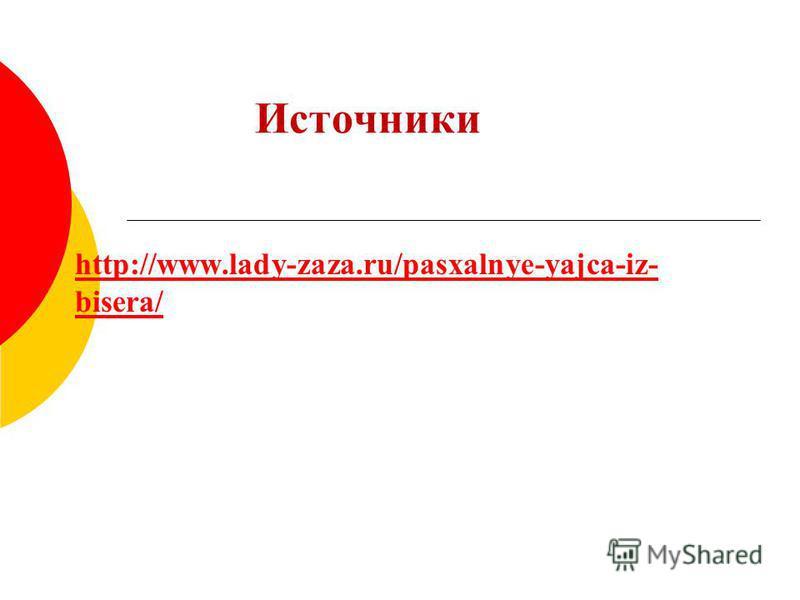 Источники http://www.lady-zaza.ru/pasxalnye-yajca-iz- bisera/