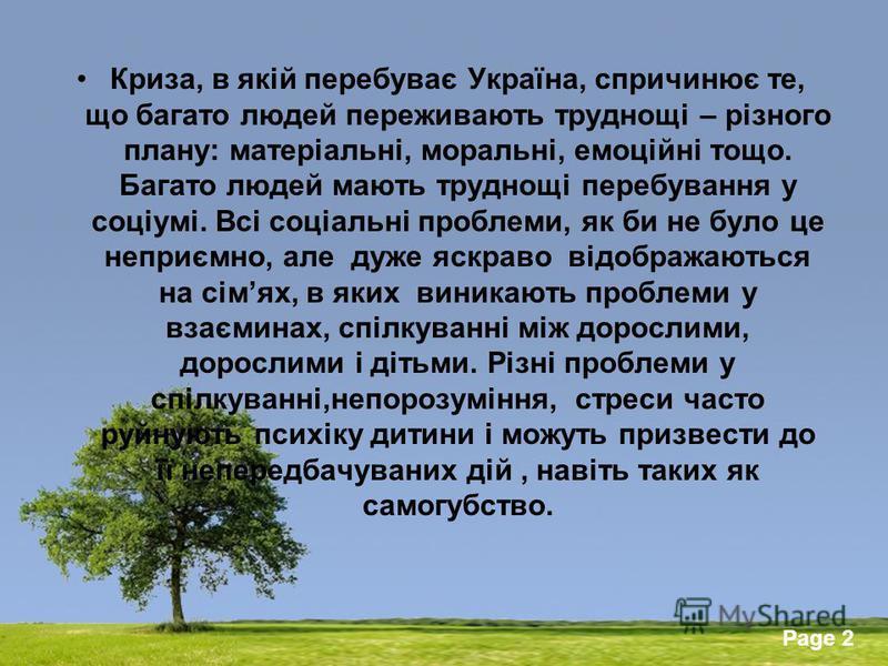 Powerpoint Templates Page 2 Криза, в якій перебуває Україна, спричинює те, що багато людей переживають труднощі – різного плану: матеріальні, моральні, емоційні тощо. Багато людей мають труднощі перебування у соціумі. Всі соціальні проблеми, як би не