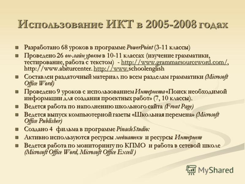 Использование ИКТ в 2005-2008 годах Разработано 68 уроков в программе PowerPoint (3-11 классы) Разработано 68 уроков в программе PowerPoint (3-11 классы) Проведено 26 он-лайн уроков в 10-11 классах (изучение грамматики, тестирование, работа с текстом