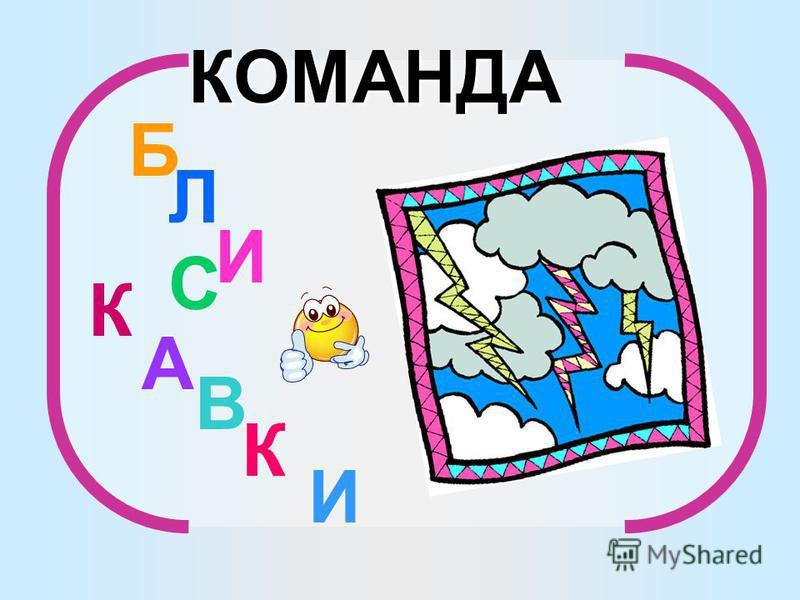 КОМАНДА Б Л И С К А В К И