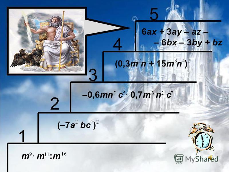 1 2 3 4 5 m m :m (–7a bc ) –0,6mn c 0,7m n c (0,3m n + 15m n ) 6ax + 3ay – az – – 6bx – 3by + bz