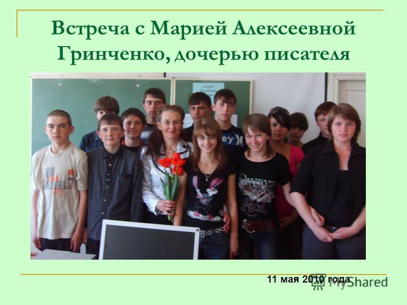 Встреча с Марией Алексеевной Гринченко, дочерью писателя 11 мая 2010 года