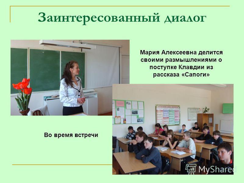 Заинтересованный диалог Во время встречи Мария Алексеевна делится своими размышлениями о поступке Клавдии из рассказа «Сапоги»