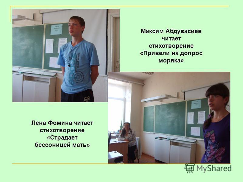 Максим Абдувасиев читает стихотворение «Привели на допрос моряка» Лена Фомина читает стихотворение «Страдает бессонницей мать»