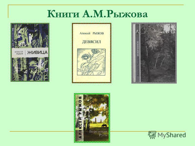 Книги А.М.Рыжова