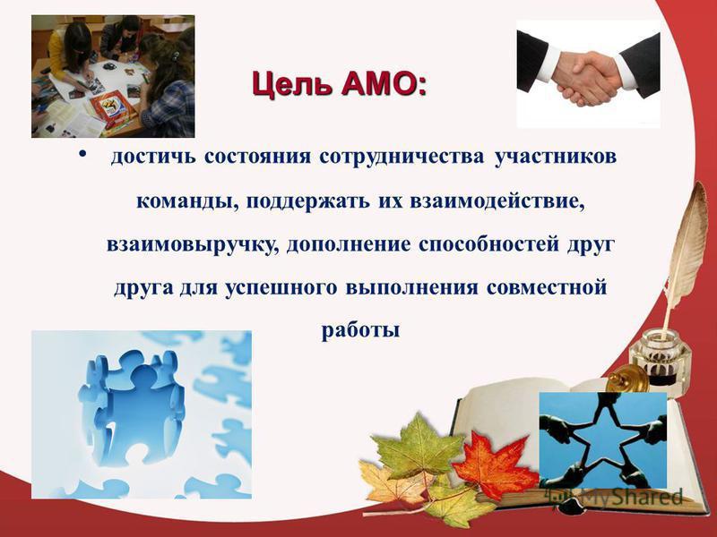 Цель АМО: достичь состояния сотрудничества участников команды, поддержать их взаимодействие, взаимовыручку, дополнение способностей друг друга для успешного выполнения совместной работы