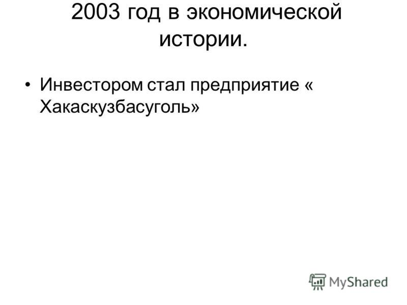 2003 год в экономической истории. Инвестором стал предприятие « Хтакаскузбасуголь»