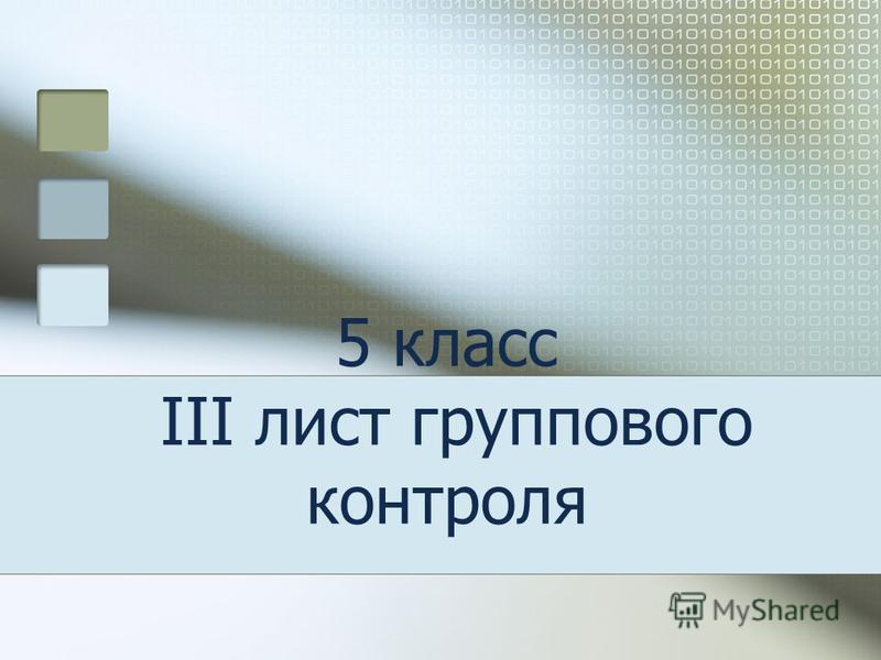 5 класс III лист группового контроля