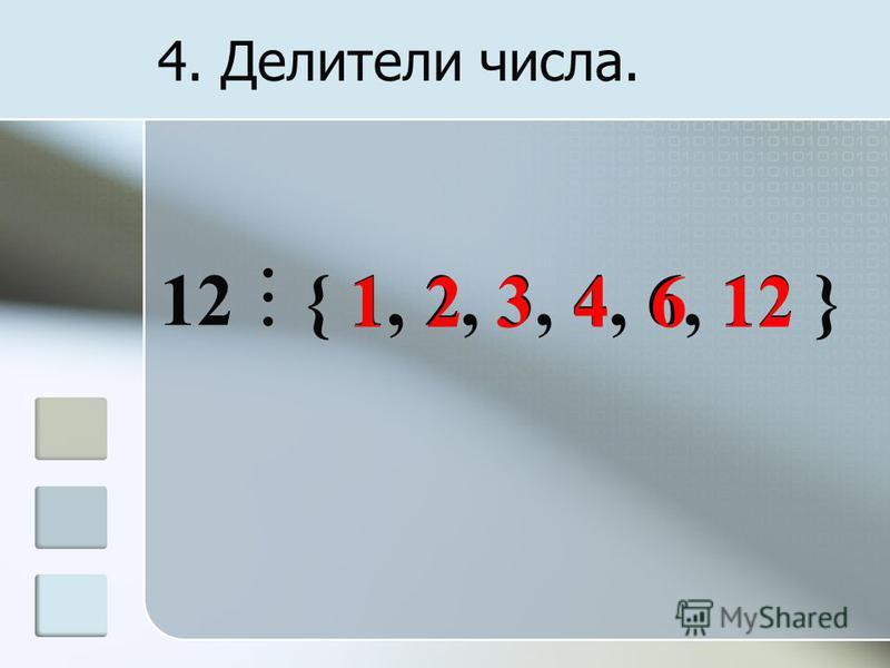 12 { 1, 2, 3, 4, 6, 12 } 4. Делители числа. 1432126