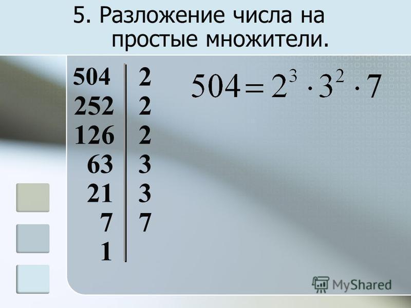 5. Разложение числа на 504 простые множители. 2 2522 1262 633 213 77 1