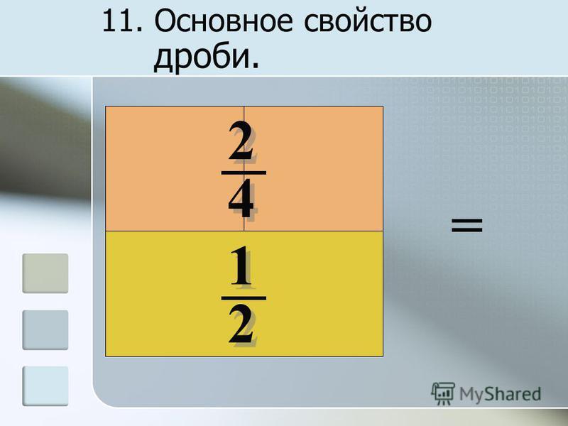 11. Основное свойство дроби. 2 2 4 4 1 1 2 2 =