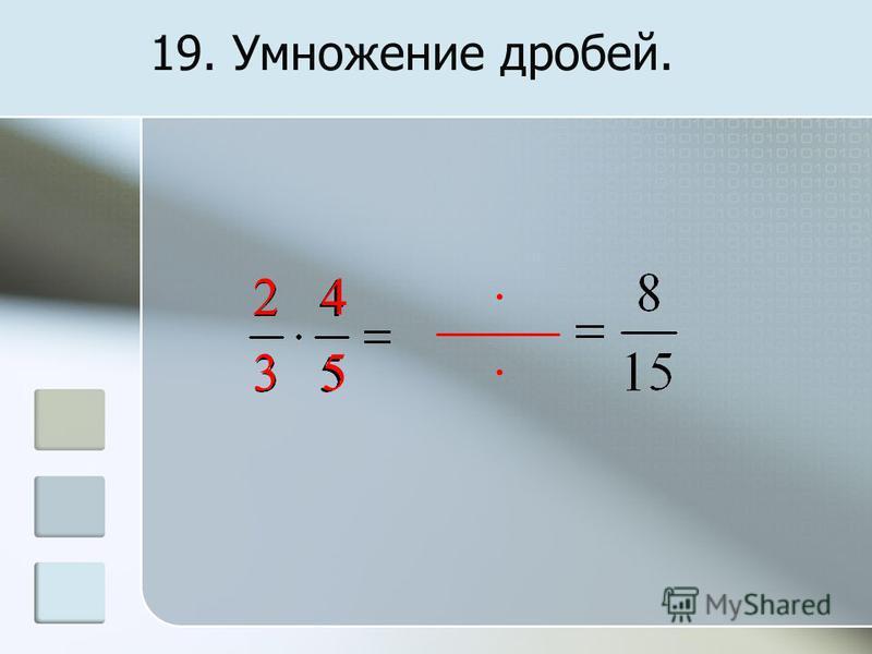 19. Умножение дробей. 2·4 35·