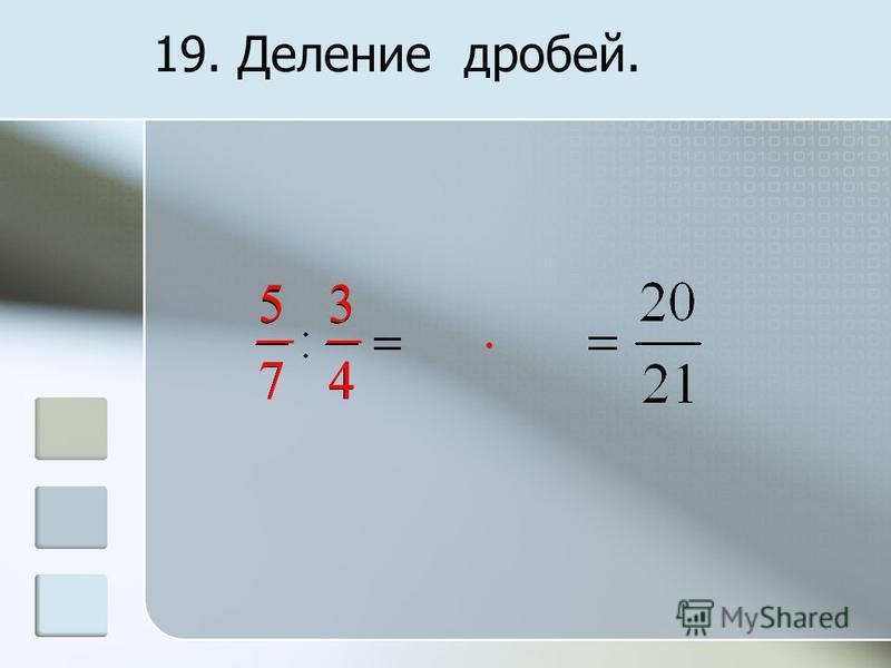 19. Деление дробей. · 3 4 5 7