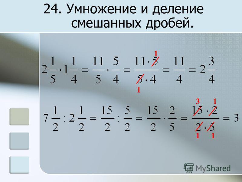 смешанных дробей. 24. Умножение и деление 1 1 3 11 1