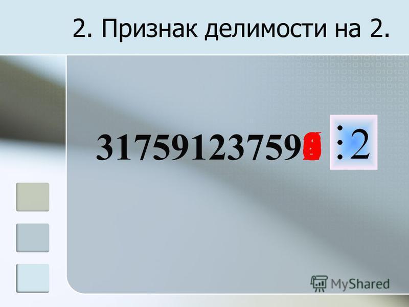 2. Признак делимости на 2. 31759123759 02468