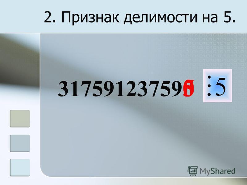 05 2. Признак делимости на 5. 31759123759