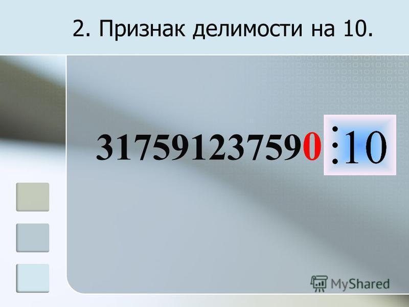 0 2. Признак делимости на 10. 31759123759