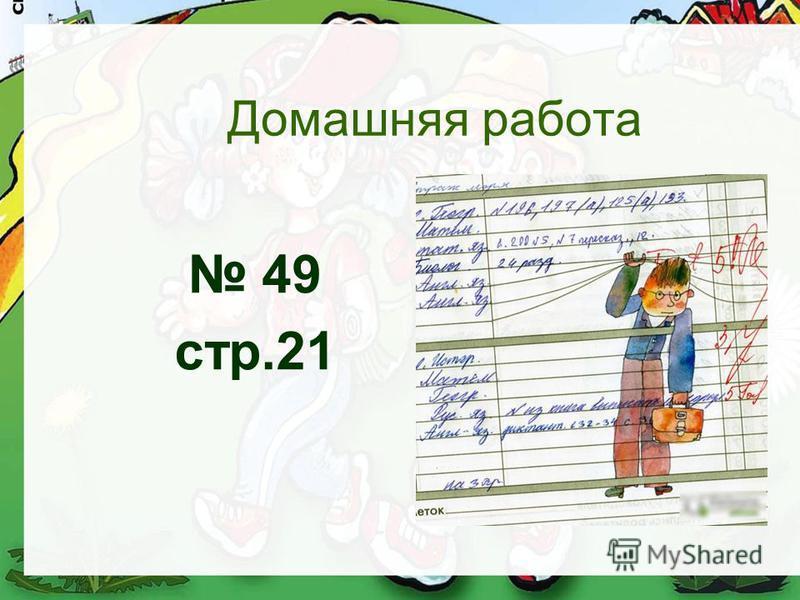 Домашняя работа 49 стр.21