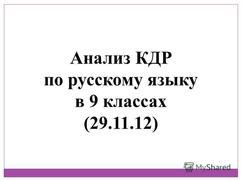 Анализ КДР по русскому языку в 9 классах (29.11.12)
