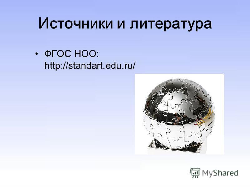 Источники и литература ФГОС НОО: http://standart.edu.ru/