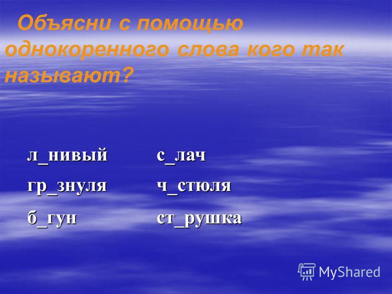 пишет – сп и шитье спешка – не сп е шитье ׳ ׳