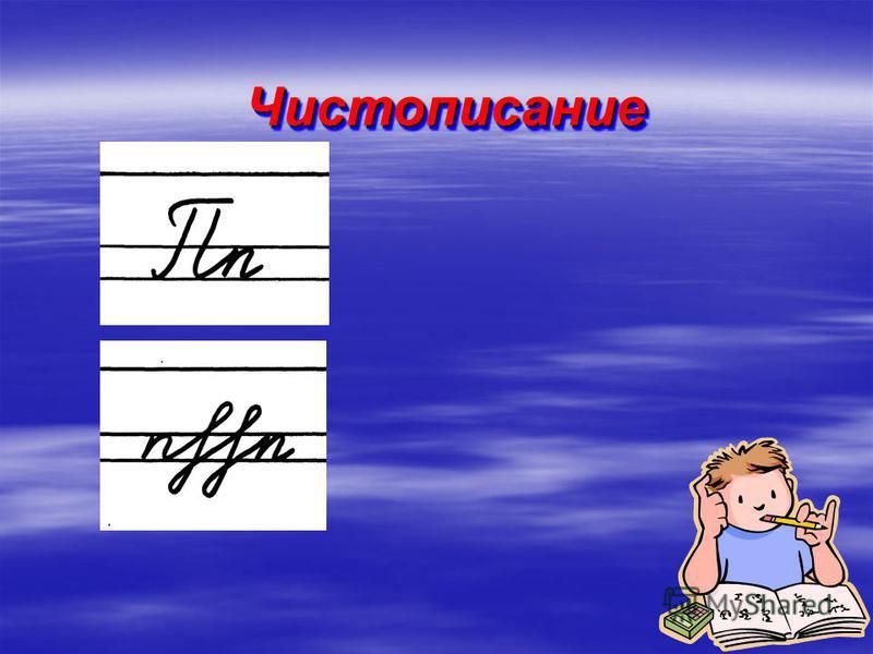Урок – исследование по русскому языку во 2 классе УМК «Гармония» учитель: Пискунова Л.И. МОУ гимназия 6