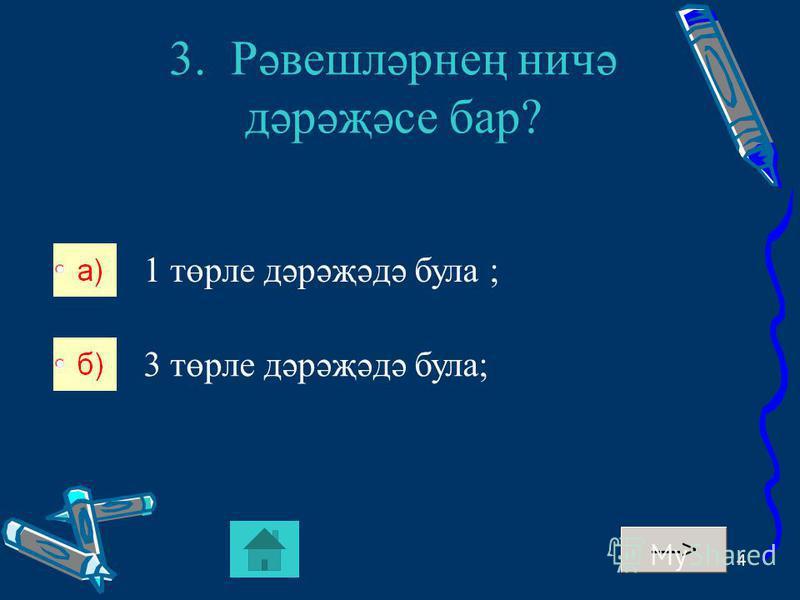 4 3. Рәвешләрнең ничә дәрәҗәсе бар? 1 төрле дәрәҗәдә була ; 3 төрле дәрәҗәдә була;