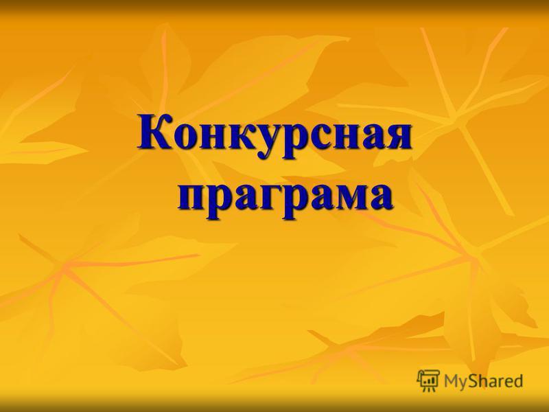 Францішак Багушэвіч Хто не шануе сваю родную мову, той не шануе сам себе.