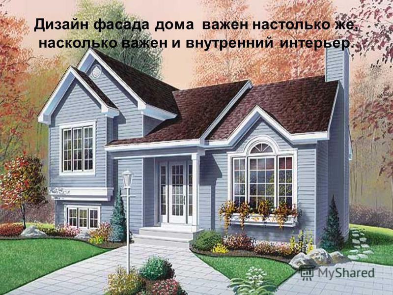 Дизайн фасада дома важен настолько же, насколько важен и внутренний интерьер.