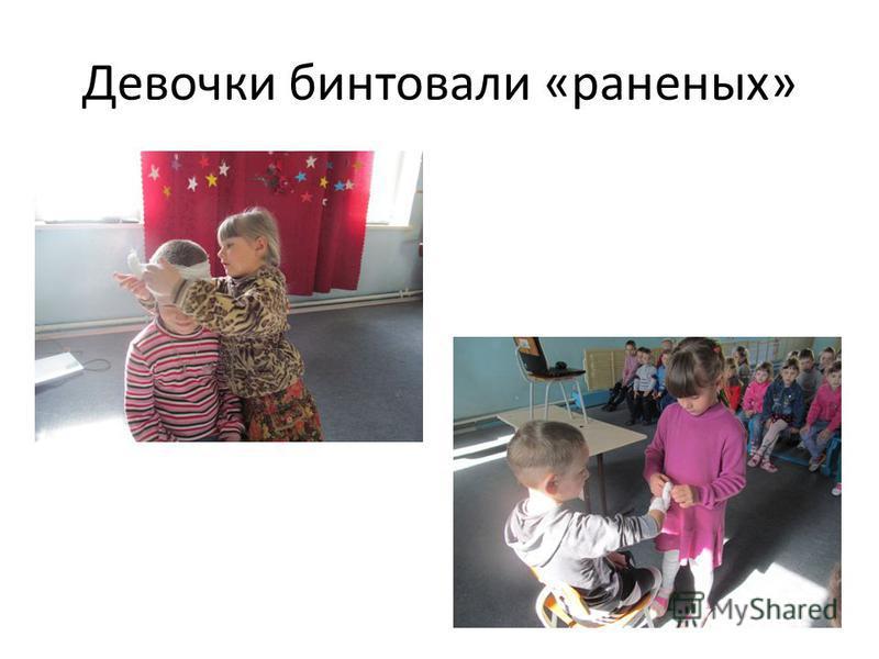 Девочки бинтовали «раненых»