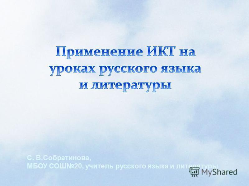 С. В.Собратинова, МБОУ СОШ20, учитель русского языка и литературы