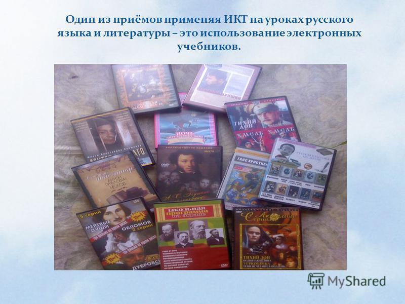 Один из приёмов применяя ИКТ на уроках русского языка и литературы – это использование электронных учебников.