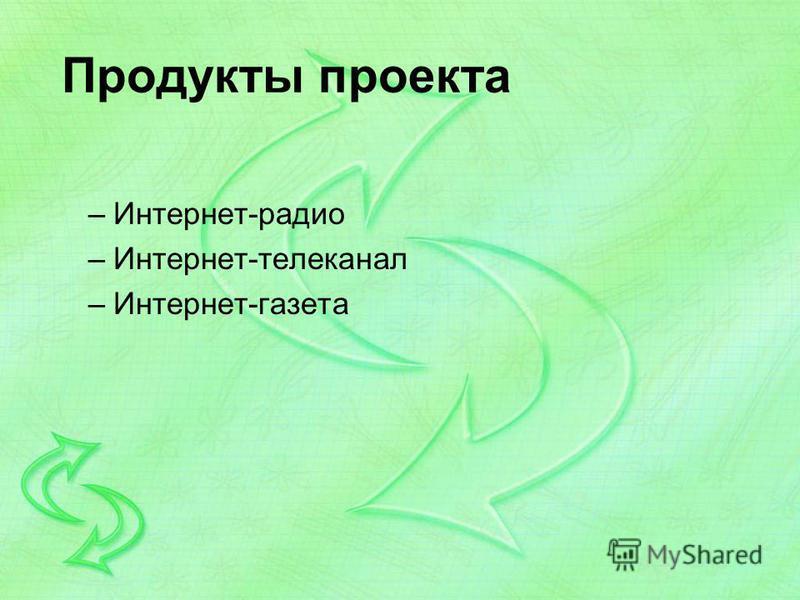 Продукты проекта –Интернет-радио –Интернет-телеканал –Интернет-газета