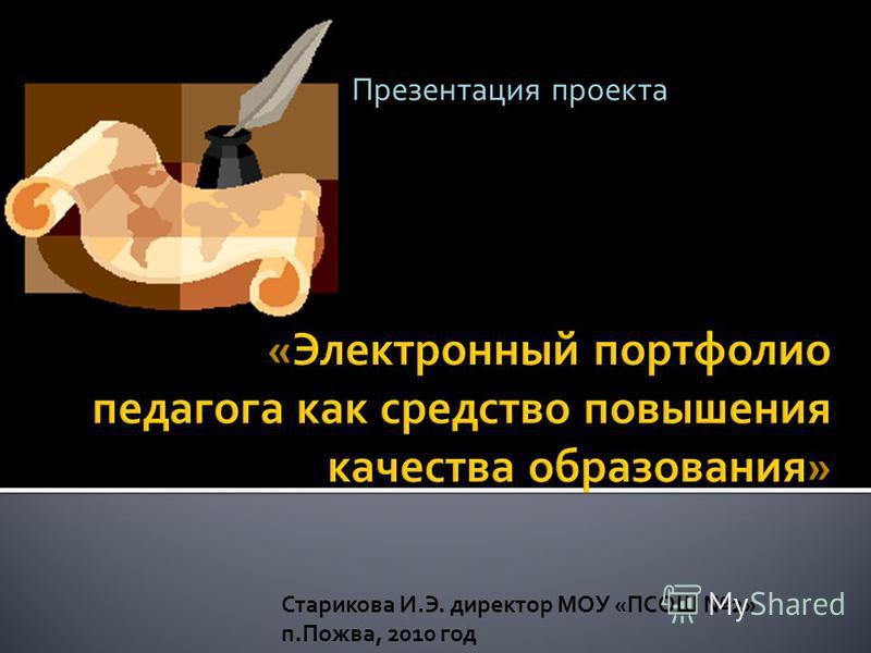 Презентация проекта Старикова И.Э. директор МОУ «ПСОШ 2» п.Пожва, 2010 год