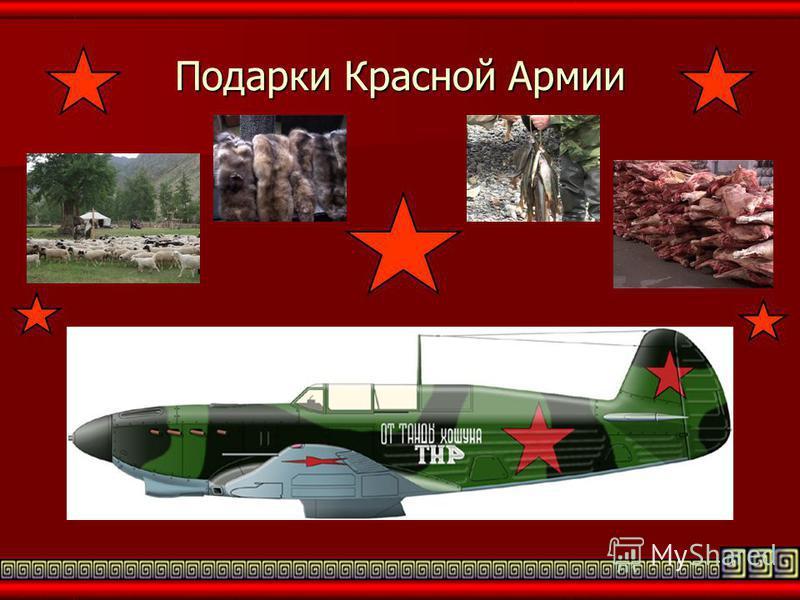 Подарки Красной Армии