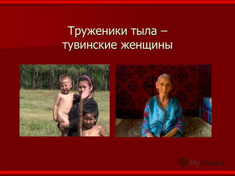 Труженики тыла – тувинские женщины