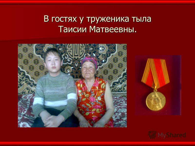 В гостях у труженика тыла Таисии Матвеевны.